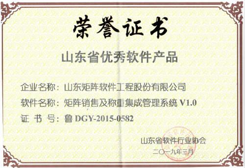 山东省优秀软件产品