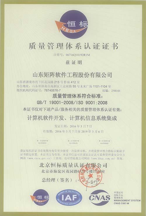 9001证书