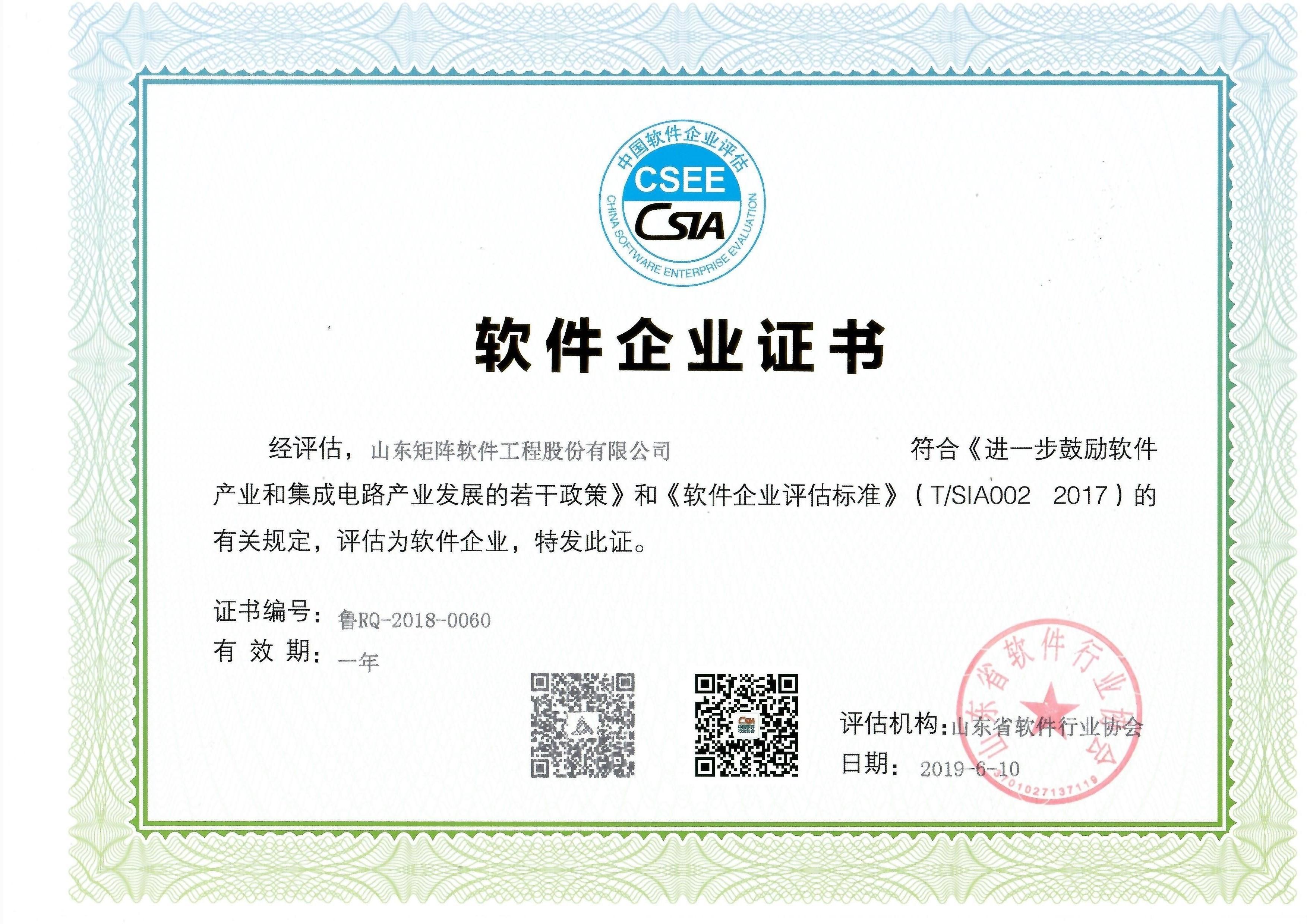 软件企业认证